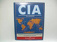 CIA. Центральное разведывательное управление. Информационно-аналитические справочники для Правительства США.