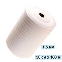 Спінений поліетилен 1,5 мм - 50 см × 100м
