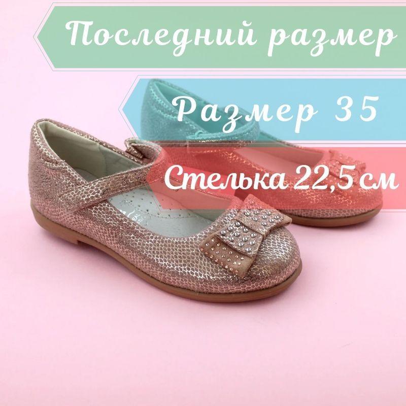 Туфлі для дівчинки Пудра тм Тому.м розмір 35
