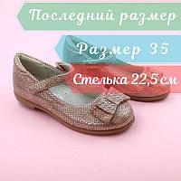 Туфлі для дівчинки Пудра тм Тому.м розмір 35, фото 1