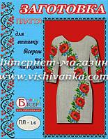 Заготовка на платье женское БПЛ-16 (габардин-лен)