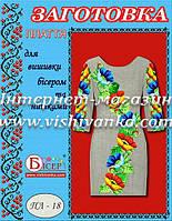 Заготовка на платье женское БПЛ-18 (габардин-лен)
