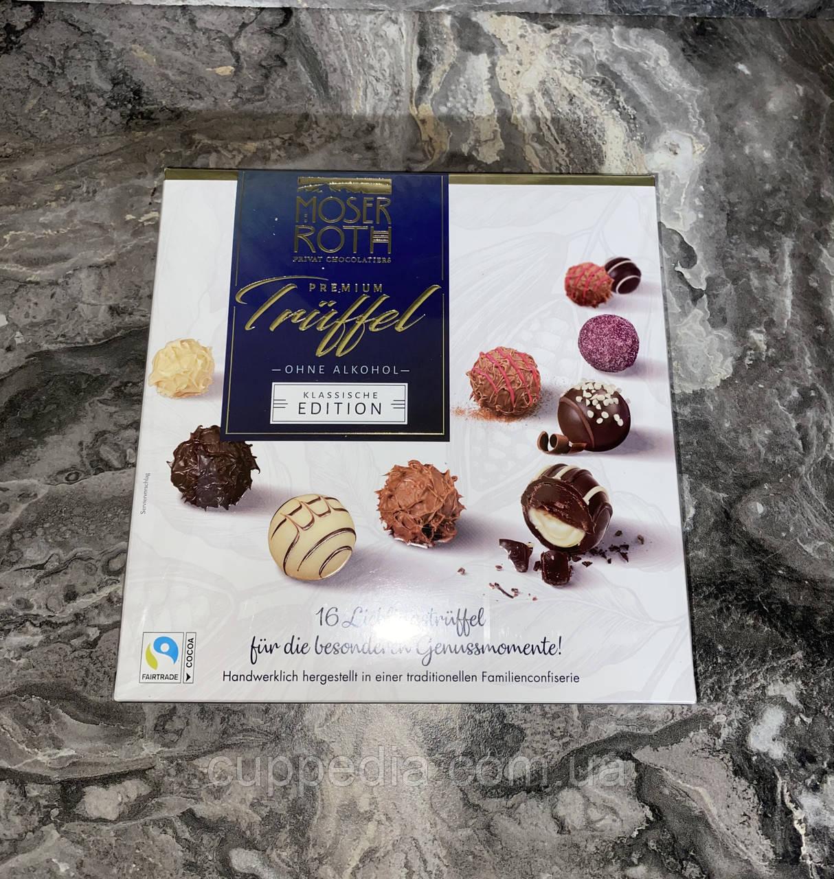 Конфеты Moser Roth premium Truffel 200 грм