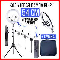 Профессиональная кольцевая LED лампа RL-21 (54 см), 60W с дистанционным управлением, штатив в подарок