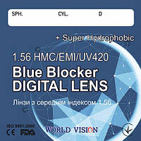 PRO BLUE BLOCKER компьютерные линзы  1.56 HMC+EMI+UV420