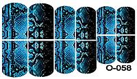 Слайдер дизайн (водная наклейка) для ногтей O-058