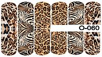 Слайдер дизайн (водная наклейка) для ногтей  O-060
