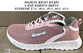 Женские мокасины оптом.  37-41рр. Модель КГ ЖК105