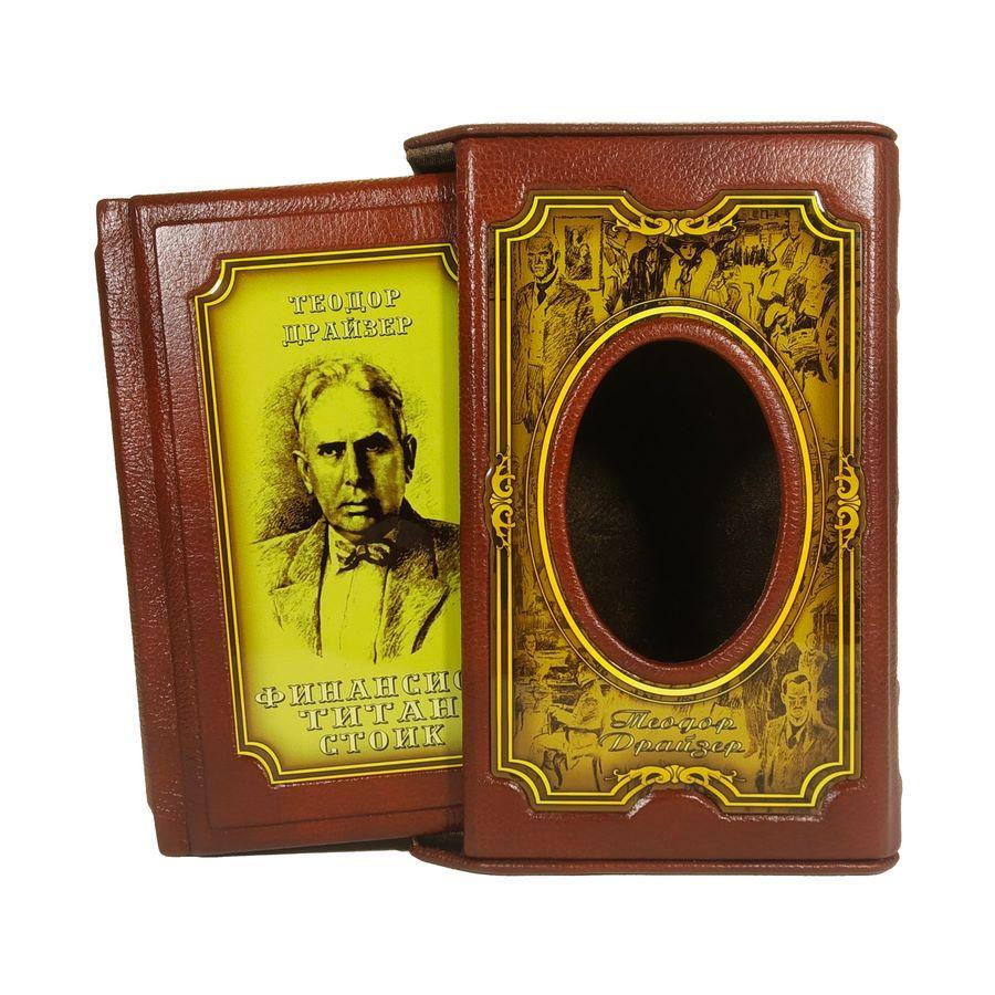 """Книга в шкіряній палітурці і подарунковому футлярі """"Драйзер. Фінансист. Титан. Стоїк """""""