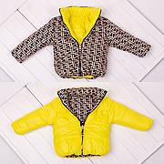 Двусторонняя демисезонная детская курточка ( 86, 92, 98, 104, 110, 116, 122, 128, 134 )
