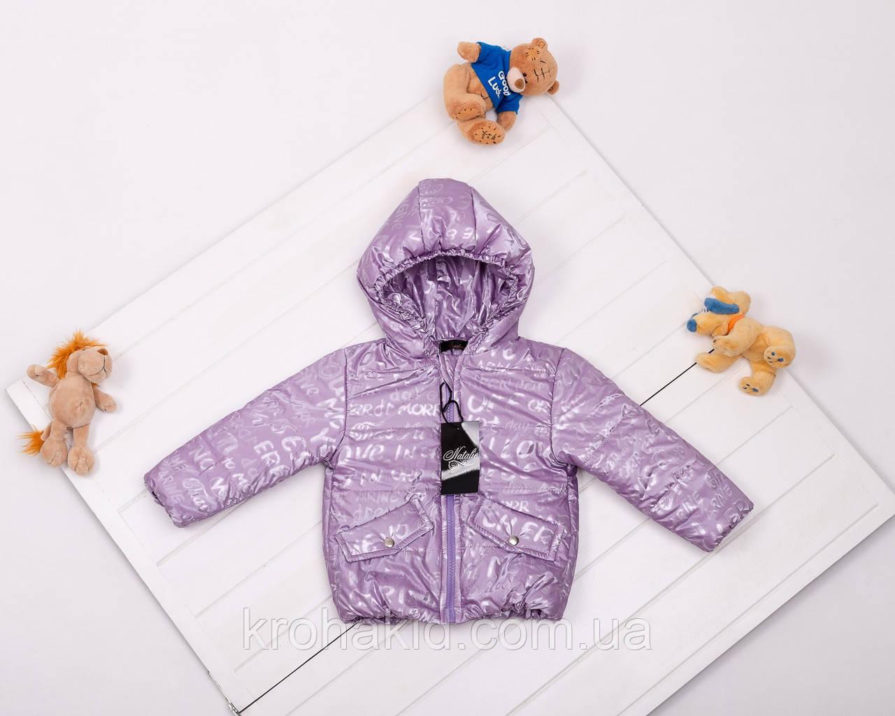 Демісезонна дитяча курточка 3D плащівка ( 86, 92, 98, 104, 110, 116, 122, 128, 134 )