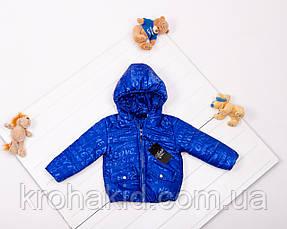 Демісезонна дитяча курточка 3D плащівка ( 86, 92, 98, 104, 110, 116, 122, 128, 134 ), фото 2