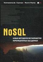 Прамодкумар Дж. Садаладж, Мартин Фаулер NoSQL: новая методология разработки нереляционных баз данных
