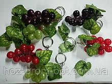 """Брелок для ключів """"Гроно винограду"""""""