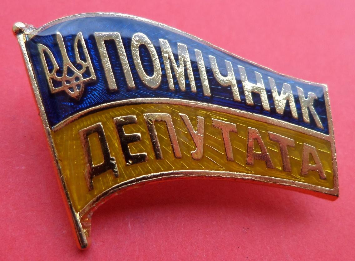 Знак Помічник депутата №437