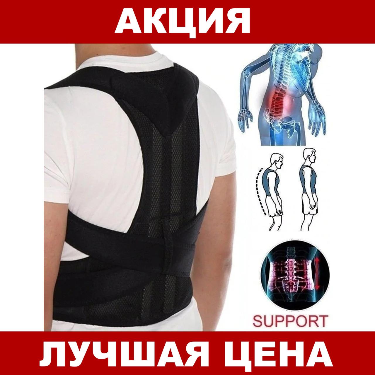 Безрозмірний коректор постави корсет для спини (ортопедичний коригуючий жилет) Back support belt М