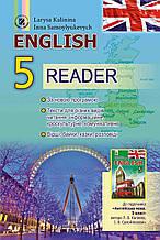 Англійська мова-Книга для читання 5 клас English reader 5 Поглиблене вивчення Авт: Калініна Л. Вид-во: Генеза