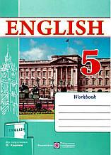 Робочий зошит з англійської мови. 5 кл.