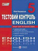 Тестовий контроль з англійської мови. Зошит для контролю знань. 5 кл.