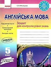 Зошит для контролю рівня знань Англійська мова 5 клас Нова програма До підручника Несвіт А. Авт: Мясоєдова С. Вид-во: Ранок