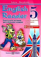 Англійська мова 5 клас Книга для читання Нова програма Авт: Давиденко Л. Вид-во: Підручники і посібники