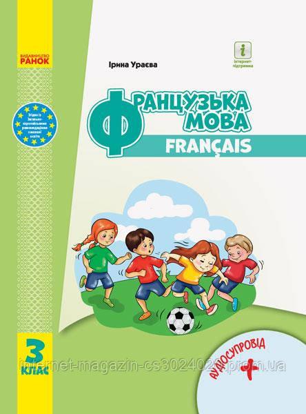 НУШ 3 клас Французька мова Підручник (з аудіосупровідом) Ураєва І.Г.