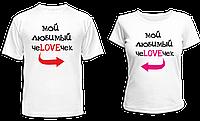 """Парные футболки """"Мой любимый чеLOVEчек"""""""