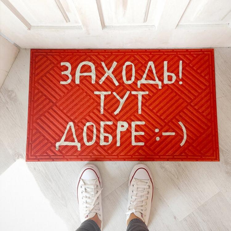 Дверний килимок Заходь! Тут добре