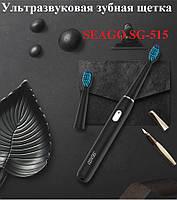 SEAGO  SG-551 - Ультразвуковая зубная щетка (black, черная) 3 насадки - ОРИГИНАЛ !