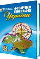 Учебник Физическая география Украины, 8 класс (UK)