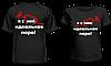 """Парные футболки """"Идеальная пара - 3"""""""