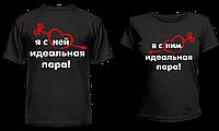 """Парные футболки """"Идеальная пара - 3"""", фото 1"""
