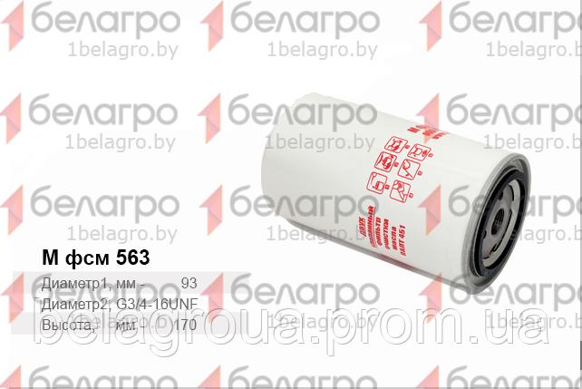 ФМ035-1012005 (М фсм 563) TSN Фільтр масляний (дв.ММЗ-260) (FSM563)