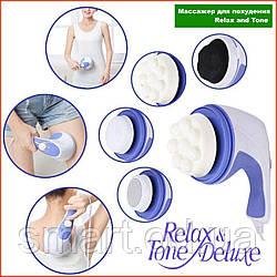 Масажер для тіла Relax and Tone домашній для схуднення рук ніг і тіла вибромассажер електричний 5 насадок