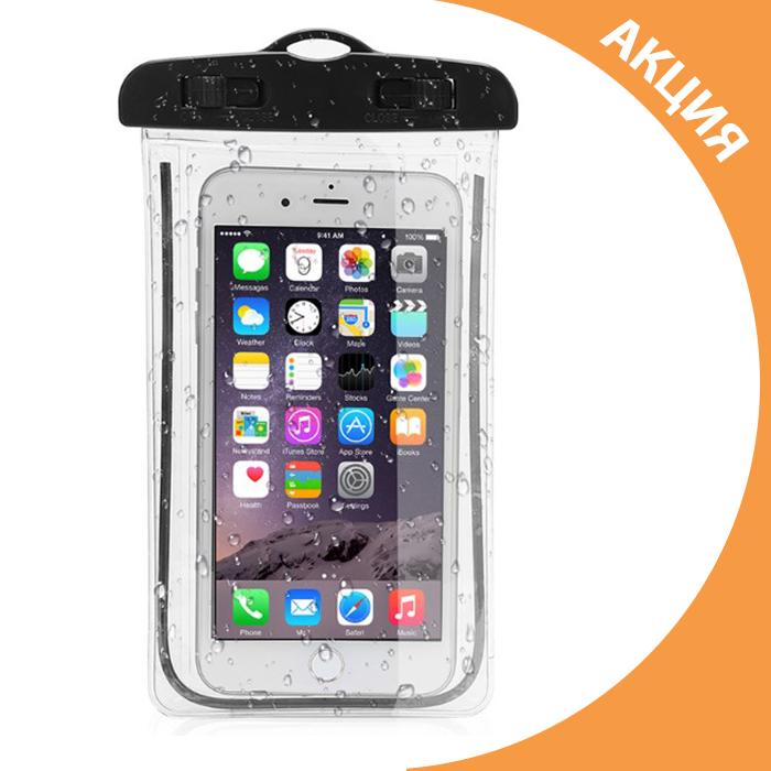 ✨ Герметичный водонепроницаемый чехол для телефона, смартфона,  айфона, iphone ✨