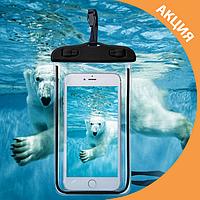 Чехол для телефона, смартфона, айфона, iphone герметичный водонепроницаемый оригинальный, полезный подарок
