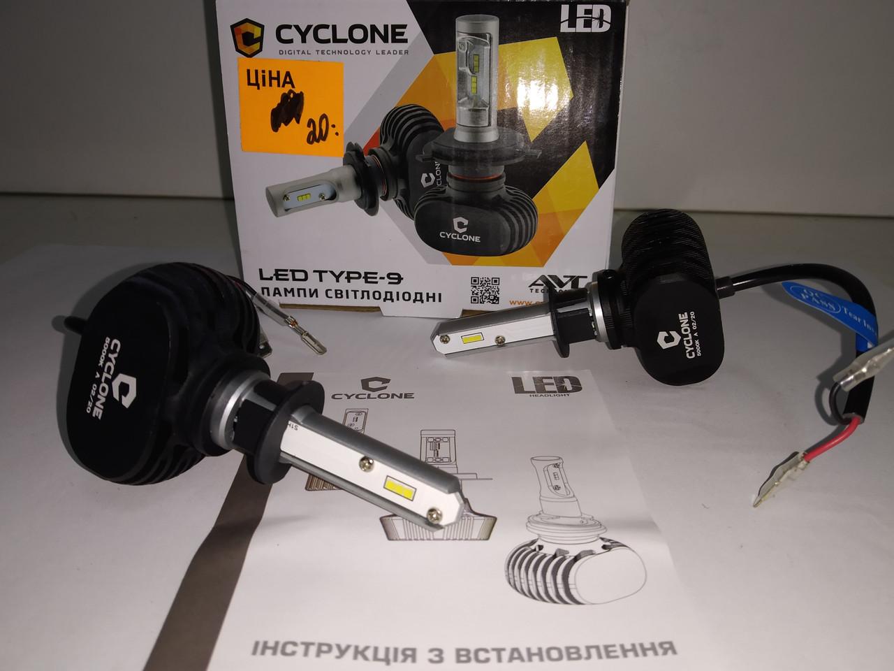 Світлодіодні лампи Cyclone LED H1 5000K 4000Lm type 9A