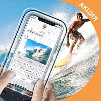 Водонепроницаемый чехол универсальный для телефона, смартфона, айфона, iphone полезный аксессуар