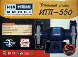 Точило электрическое Ижмаш Profi ИТП-550, фото 2