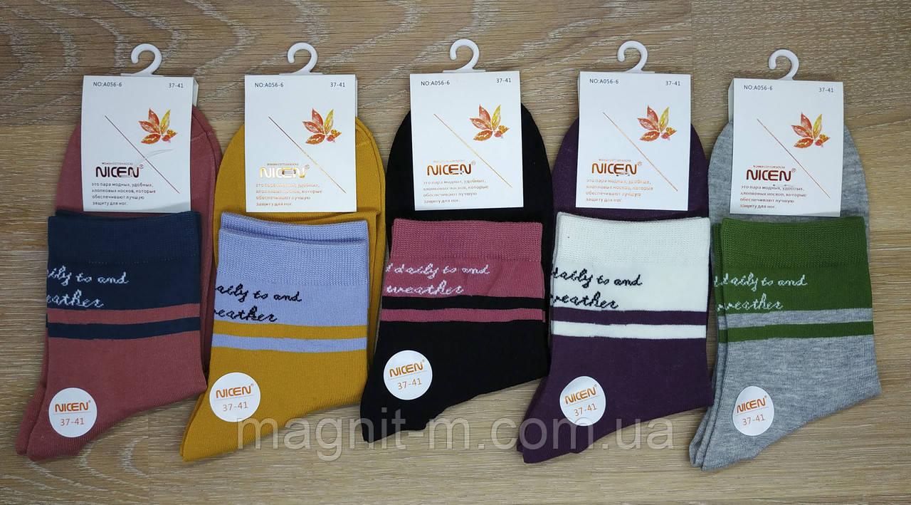"""Короткі молодіжні бавовняні шкарпетки """"КОРОНА"""". № BY235-6."""