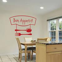 Интерьерная виниловая наклейка Приятного аппетита (наклейки на кухню самоклеющаяся пленка) матовая 500х338 мм
