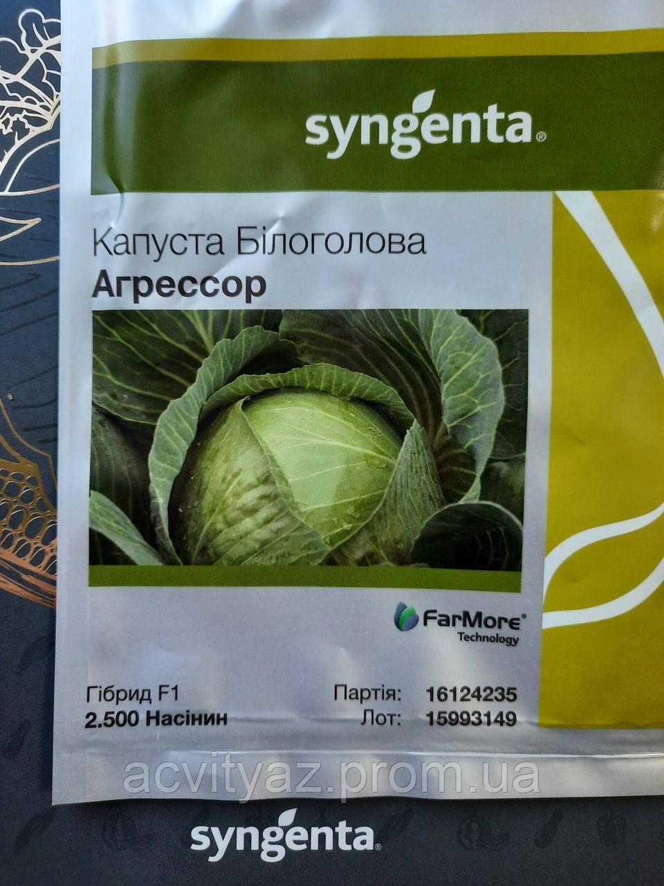 Семена капусты Агрессор F1, 2500 семян