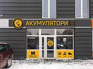Магазин аккумуляторов в Нововолынске