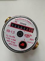 Счетчик воды  КВ 1,5 (г. Луцк) для учета горячей воды без КМЧ 2021