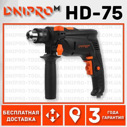 Дриль ударний електрична Dnipro-M HD-75, фото 2