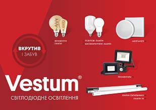 Продукція VESTUM LED