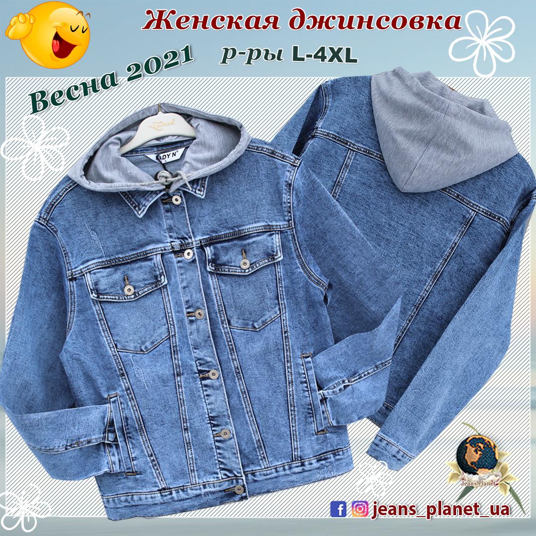Куртка женская джинсовая с накладным трикотажным капюшоном Lady N
