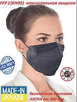 Респиратор FFP2 без клапана KN95 (маска респиратор медицинский ffp2) черный, маска от вирусов.
