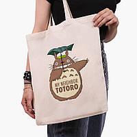 Еко сумка шоппер Мій сусід Тоторо (My Neighbor Totoro) (9227-2656) 41*35 см, фото 1