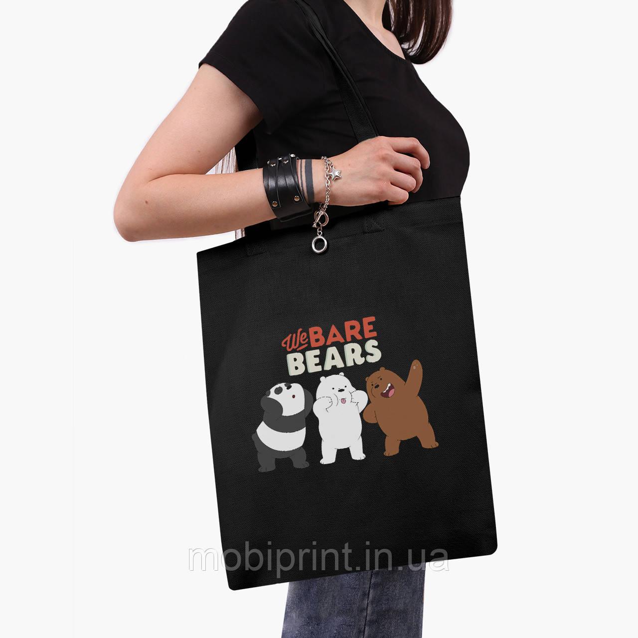 Эко сумка шоппер черная Вся правда о медведях (We Bare Bears) (9227-2667-2)  41*35 см